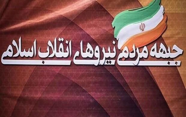 اسامی نهایی کاندیداهای حائز اکثریت آرا در جبهه مردمی مشخص شد