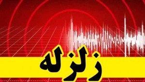 زلزله گیلان و قزوین را لرزاند