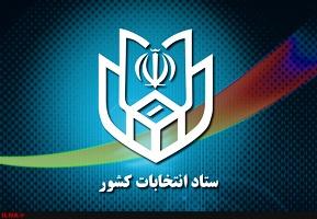 از امروز در ۱۱ حوزه انتخابیه/ به صدا درآمدن زنگ مرحله دوم انتخابات مجلس یازدهم