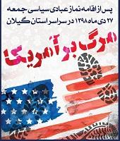 راهپیمایی سراسری ملت ایران در حمایت از اقتدار و صلابت نظام مقدس جمهوری اسلامی