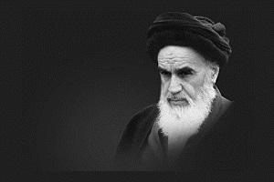 غیریت در سیره امام خمینی (ه)