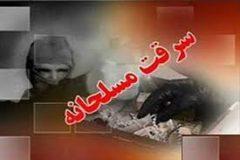 حمله مسلحانه ۳ سارق به یک طلافروشی در اسلامشهر