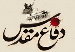 اعلام برنامه های هفته دفاع مقدس در گیلان