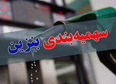 هر ایرانی ماهیانه ۳۰ لیتر بنزین دریافت میکند