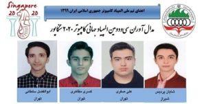 دانشآموزان ایرانی ۳ مدال طلا و یک نقره در المپیاد جهانی کامپیوتر گرفتند