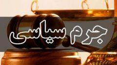 نخستین دادگاه جرایم سیاسی برگزار شد/ زاکانی متهم شناخته نشد+ جزئیات