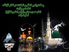 محمد رسول الله(ص) در نگاه نویسندگان جهان