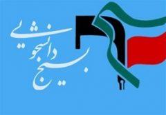 ۷۷ گروه جهادی دانشجویی در گیلان فعالیت میکنند