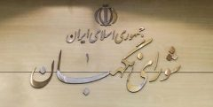اعطای صلاحیت قضایی به سازمان تعزیرات مغایر قانون اساسی شناخته شد