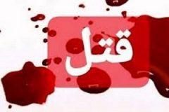 قتل جوان ۲۶ ساله در لیالستان لاهیجان/ مردم هرگونه ناهنجاری را بلافاصله اطلاع دهند