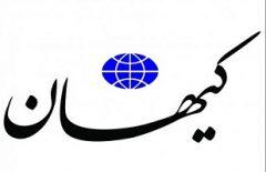 کیهان:بایدن در دشمنی و کینهتوزی علیه ایران اسلامی با ترامپ تفاوتی ندارد/ ۶ماه وقت داریم ،تحریم ها را دور بزنیم/ باید اصلاحات اقتصادی کنیم